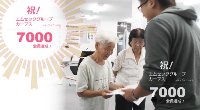 ◆カーブス7000会員達成、7000人目は91歳カーブス天領日田メンバー様