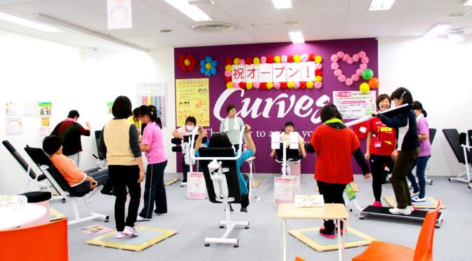 ◆カーブスゆめタウン東広島オープン(2015年11月10日)