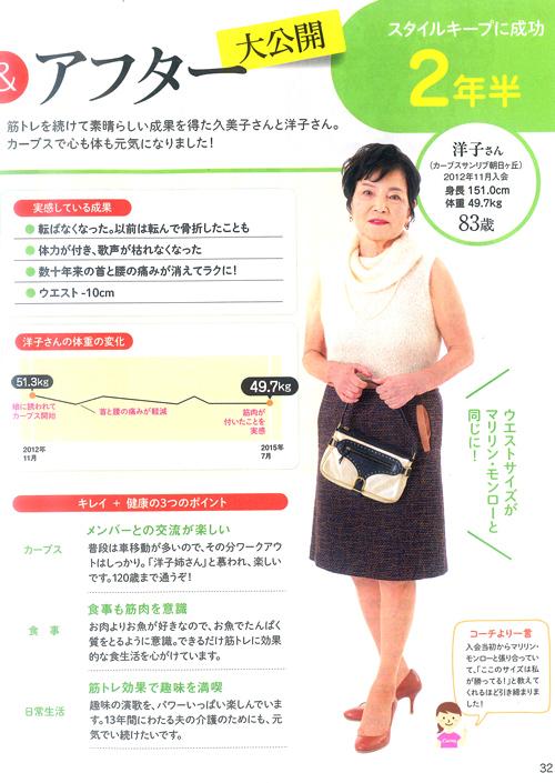 カーブスマガジン2015冬(朝日ヶ丘洋子さん)