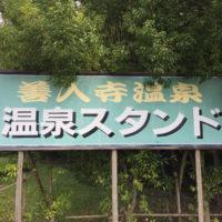 スーパーホテルの「浮城の湯」は、ビジネスや観光でお疲れの方におすすめ!!『善入寺温泉』の湯を使用します!
