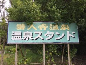 20160902_善入寺温泉スタンド