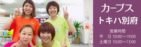 HP-トキハ別府