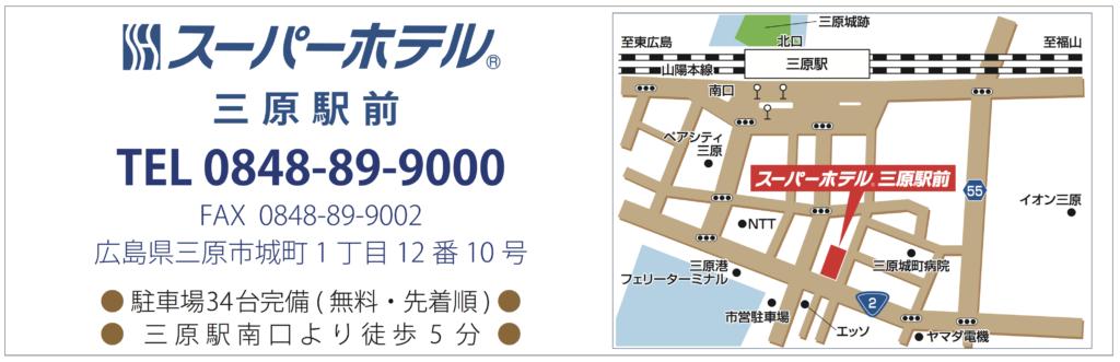 スーパーホテル三原駅前MAP