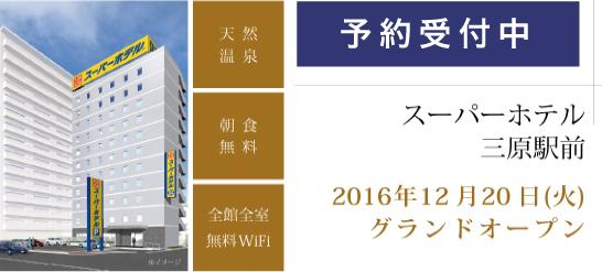 スーパーホテル三原駅前_予約受付中