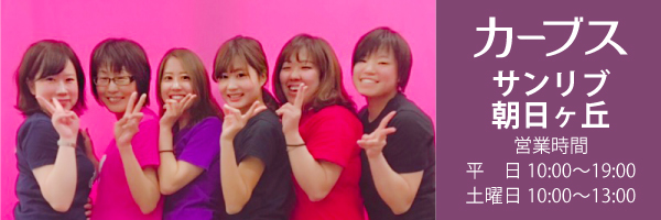 HP-朝日ヶ丘