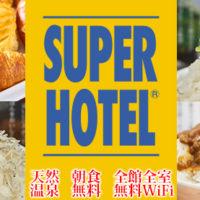 superhotel-4