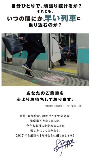 神田昌典2022-8