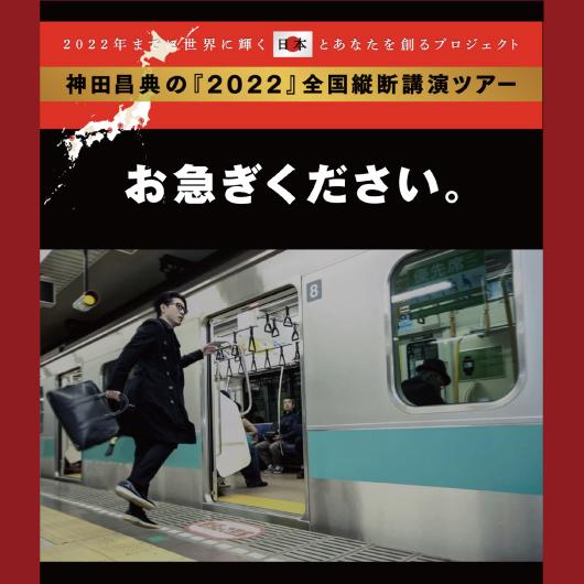 神田昌典2022-1