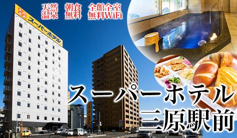 superhotel-2