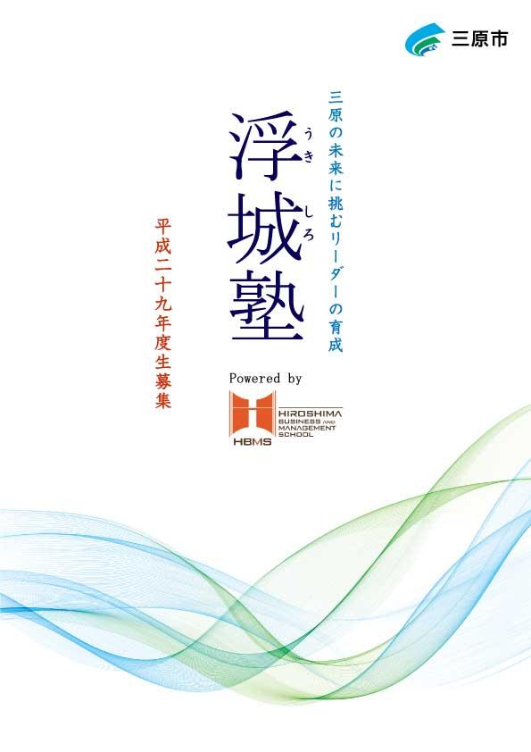 アクションセンター三原 活動内容