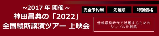 2022講演-2017上映会決定