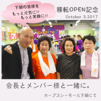 会長登場!!