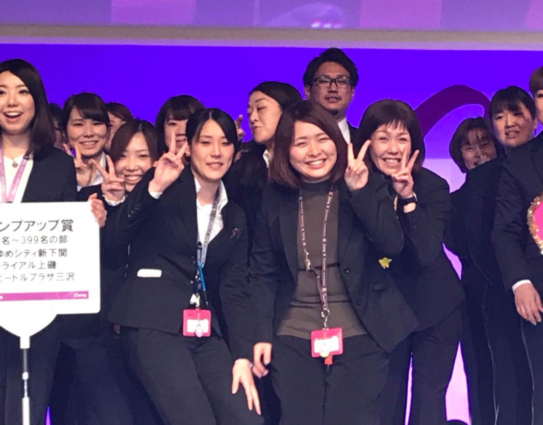 ◆第12回 カーブスコンベンション