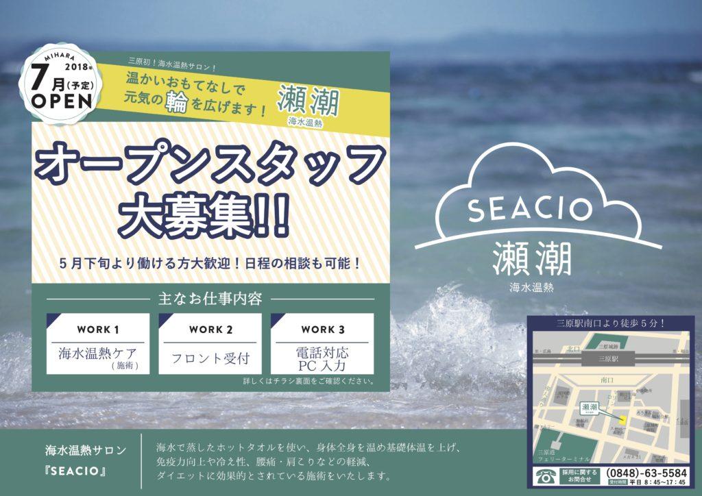 海水温熱『SEACIO』始動!オープンスタッフ大募集!