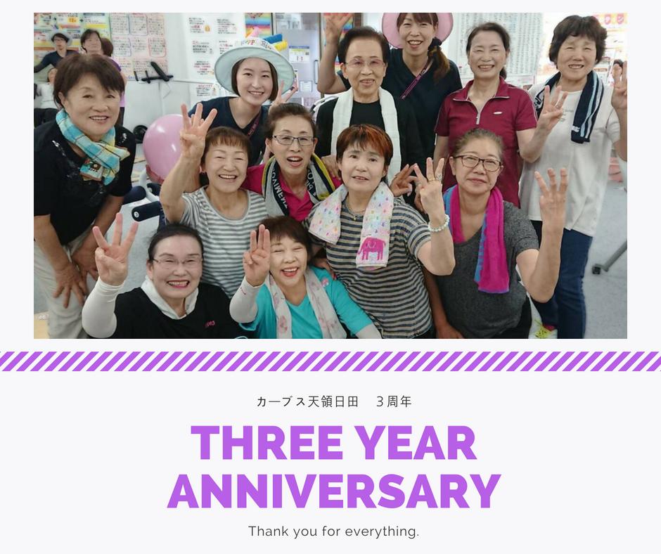 天領日田3周年