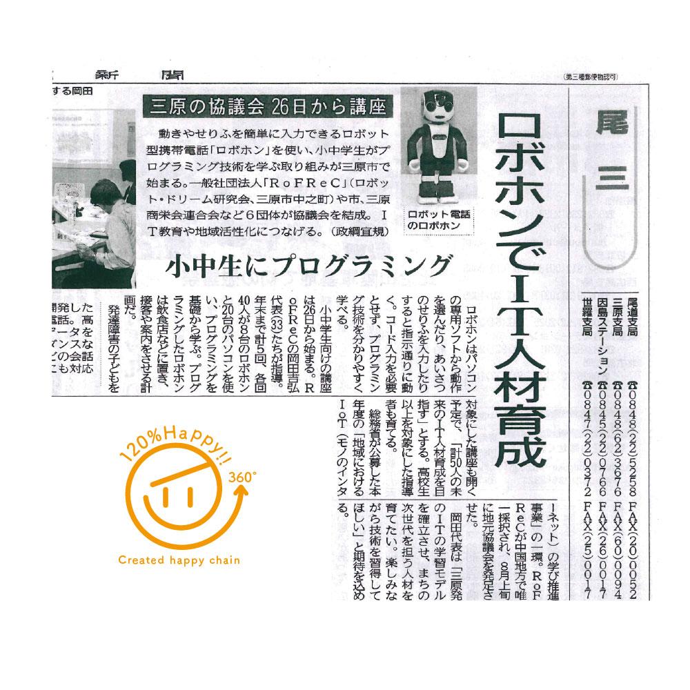 MIHARAプログラミング教育推進協議会が中国新聞へ掲載されました!