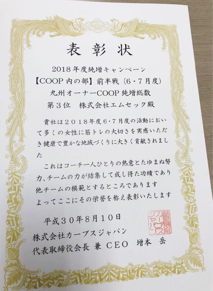 2018年度 純増キャンペーン CO-OP内の部 (6・7月度)、第3位を受賞。