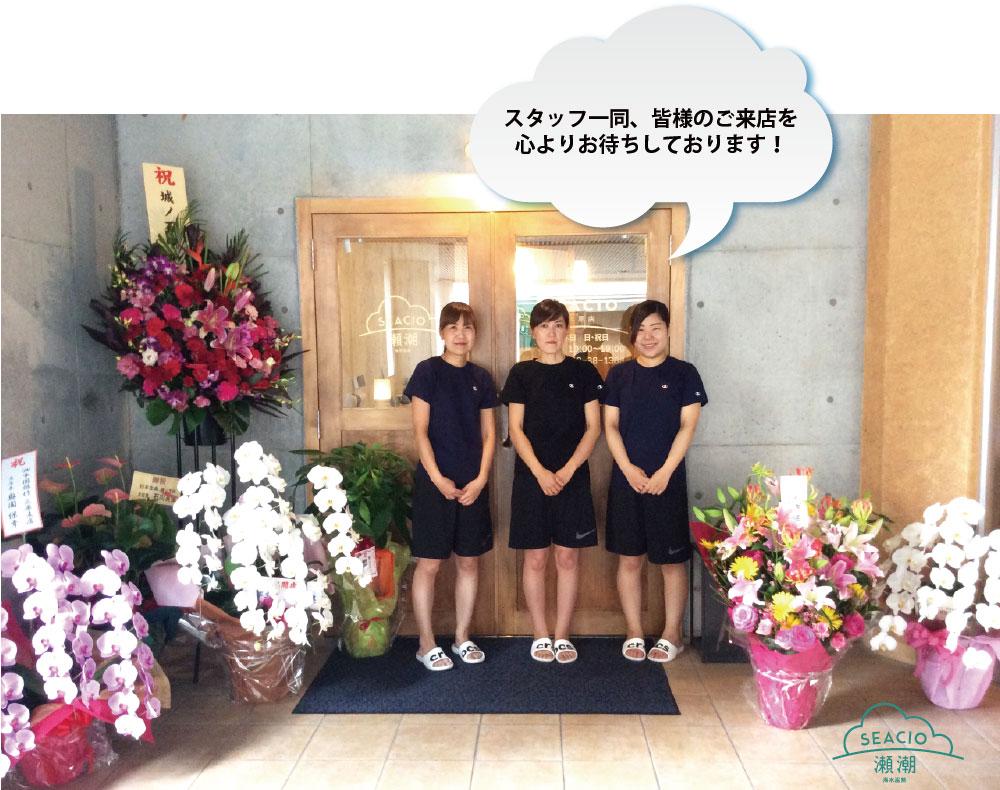 【ついにオープン!】海水温熱サロンSEACIO-セシオ-三原店