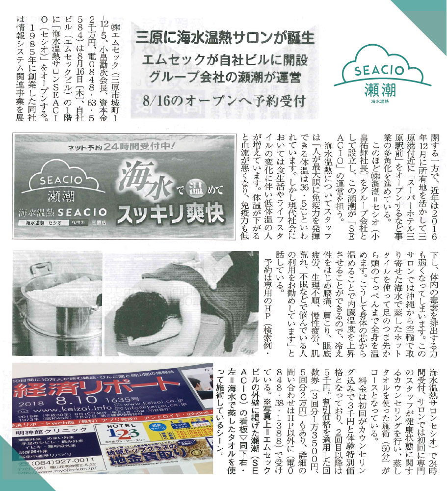 経済レポート(1635号)に海水温熱サロンSEACIO-セシオ-の記事が掲載されました!