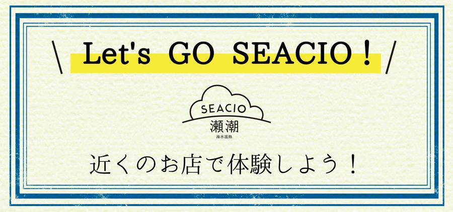 SEACIO  banner