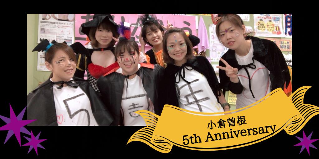 小倉曽根 5周年記念
