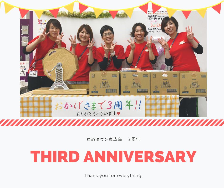 3周年!カーブスゆめタウン東広島