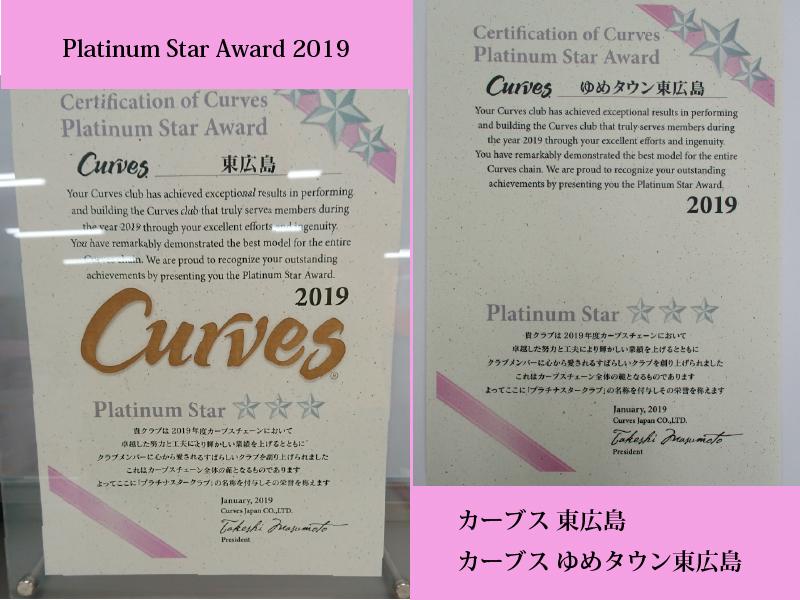 プラチナスター賞 2店舗受賞