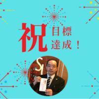 目標達成!スーパーホテル三原駅前!