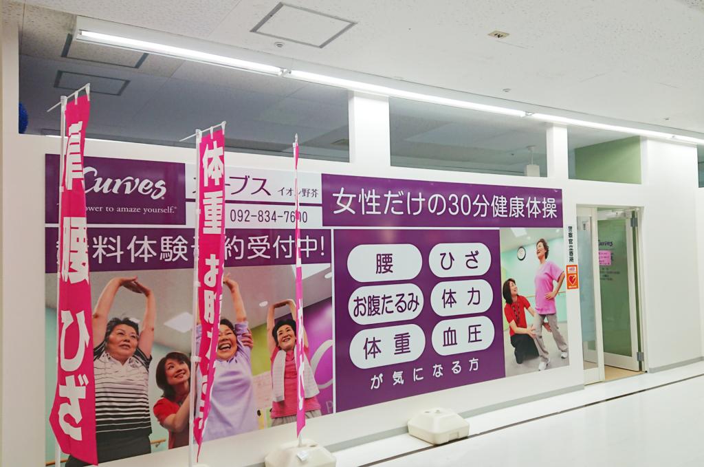【エーガールズ】カーブスイオン野芥オープン!