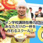 【参加費無料・10名限定】1日でオリジナルの味が作れるスクール