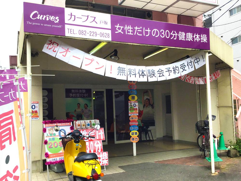 【エーガールズ】カーブス戸坂 改装オープン!!🎉