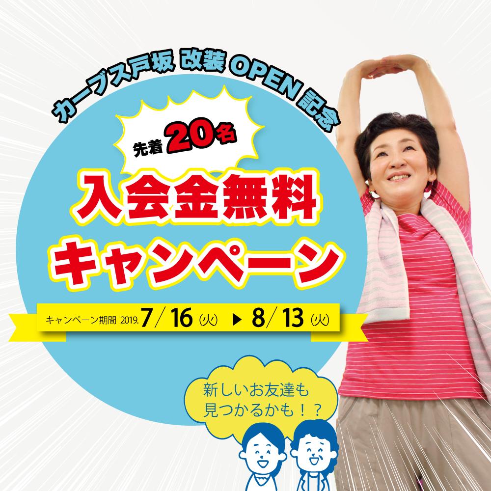 戸坂入会金無料ブログ画像