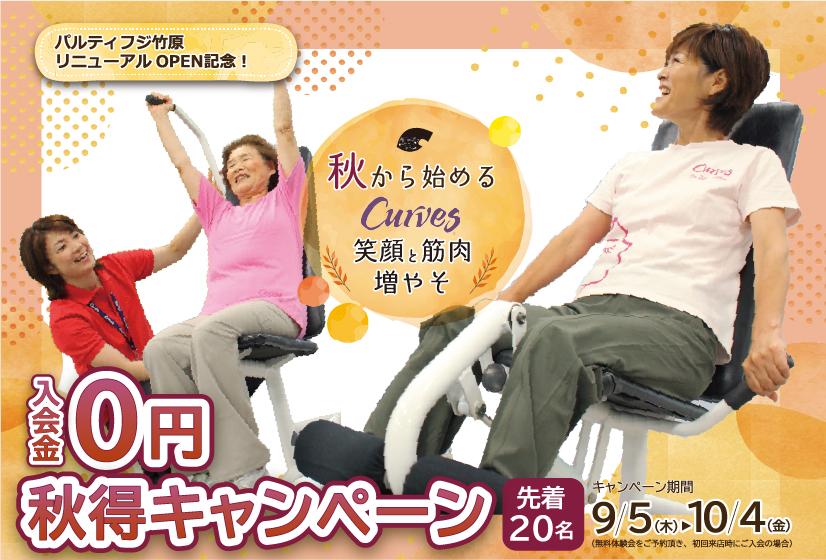カーブス竹原 リニューアルオープン 入会金無料 パルティ竹原
