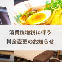 【消費税増税に伴う料金変更のお知らせ】