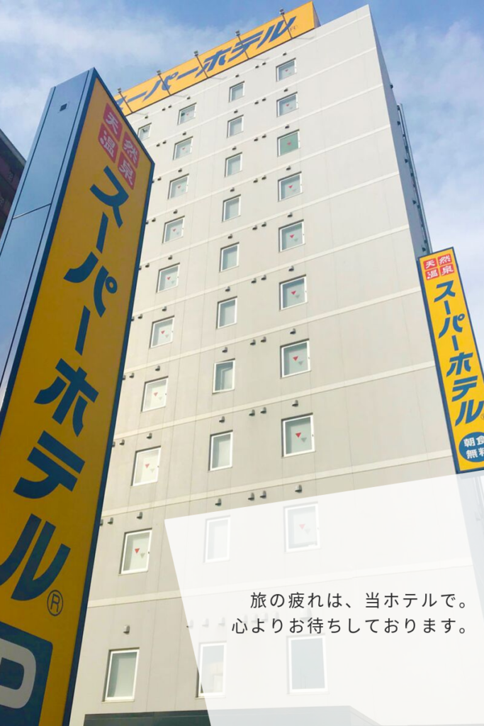 【スーパーホテル三原駅前】たくさんのお客様にご宿泊頂いております!🎉