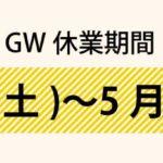GW休業・臨時休業のお知らせ