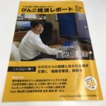 【テレワーク】びんご経済レポートへ掲載されました!