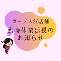 【エーガールズ】カーブス26店舗 臨時休業延長のお知らせ