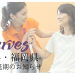【エーガールズ】 カーブス営業再開延期のお知らせ