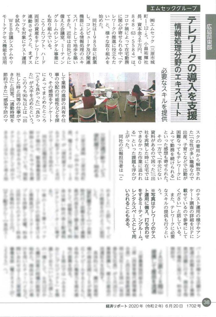 【テレワーク】経済レポート掲載