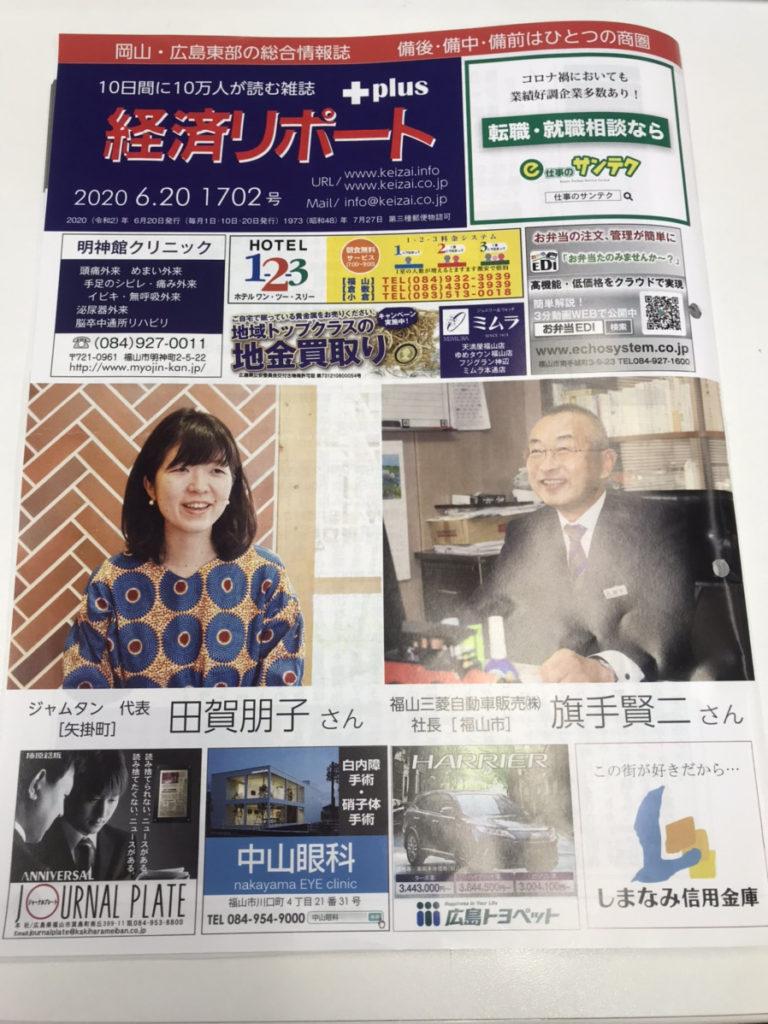 【テレワーク】経済リポートへ掲載されました。