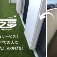 【SHIBAMU】新サービス始まりました!
