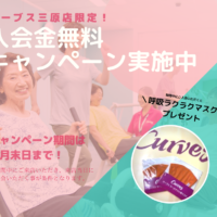カーブス三原店 キャンペーン