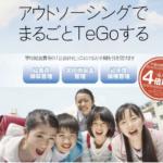 【プレスリリース】《広島発》徴収金アウトソーシングのサービスを開始
