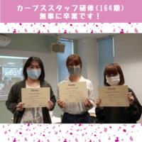 【エーガールズ】カーブススタッフ研修(164期)を無事に卒業!