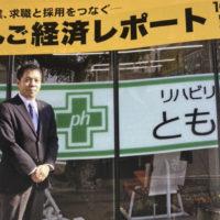 【徴収金アウトソーシング TeGo】びんご経済レポートに掲載されました!
