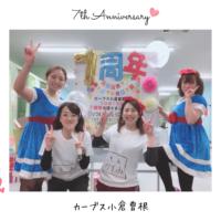 【エーガールズ】カーブス小倉曽根が、7周年を迎えました!