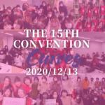 今年のコンベンションはオンライン開催❗️