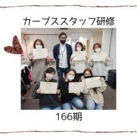 【エーガールズ】カーブススタッフ研修(166期)卒業です!🎓