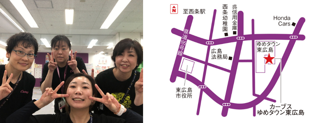 カーブスゆめタウン東広島